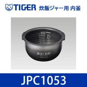 タイガー 炊飯ジャー用 内釜 内なべ JPC1053 [対応機種:JPC-A100KA、JPC-A100RB、JPC-A100WH]【100サイズ】|emon-shop