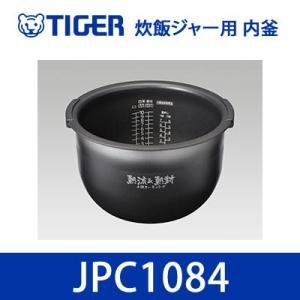 タイガー 炊飯ジャー用 内釜 内なべ JPC1084 [対応機種:JPC-A180KA、JPC-A180RB、JPC-A180WH]【100サイズ】|emon-shop