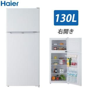 ハイアール 130L 冷凍冷蔵庫 2ドア 右開き 耐熱性能天板 Haier Joy Series JR-N130A-W ホワイト【220サイズ】|emon-shop