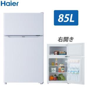 ハイアール 85L 冷凍冷蔵庫 2ドア 右開き 耐熱性能天板 Haier Joy Series JR-N85C-W ホワイト【200サイズ】|emon-shop