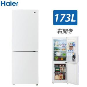 【設置無料】ハイアール 173L 冷凍冷蔵庫 2ドア 右開き 耐熱性能天板 Haier Global Series JR-NF173B-W ホワイト【260サイズ】|emon-shop