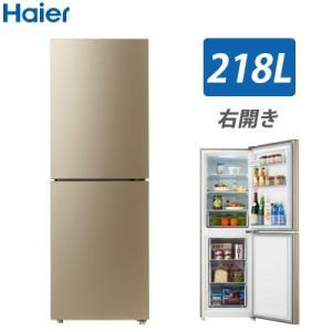 【設置無料】ハイアール 218L 冷凍冷蔵庫 2ドア 右開き 耐熱性能天板 Haier Global Series JR-NF218B-N ゴールド【300サイズ】|emon-shop