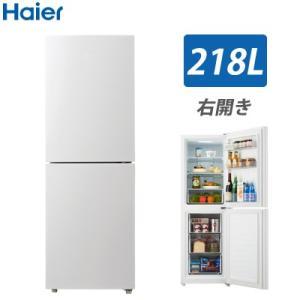 【設置無料】ハイアール 218L 冷凍冷蔵庫 2ドア 右開き 耐熱性能天板 Haier Global Series JR-NF218B-W ホワイト【300サイズ】|emon-shop