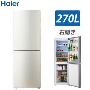 【設置無料】ハイアール 270L 冷凍冷蔵庫 2ドア 右開き 耐熱性能天板 Haier Global Series JR-NF270B-S シルバー【350サイズ】|emon-shop