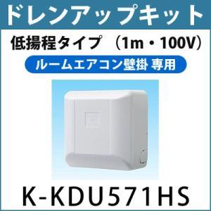 オーケー器材 K-KDU571HS ドレンアップキット 低揚程タイプ (1m・100V) / ルームエアコン壁掛専用【80サイズ】|emon-shop