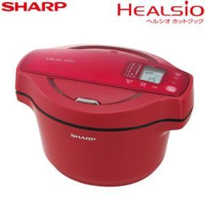 シャープ 電気無水鍋 1.6L ヘルシオホットクック 水なし自動調理鍋 KN-HT99B-R レッド系【100サイズ】 emon-shop