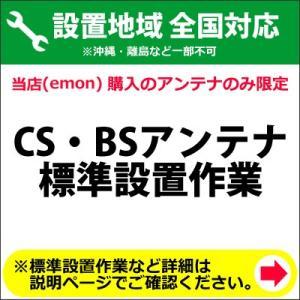 CS・BSアンテナのベランダ格子(たて手すり)標準設置工事取付の全国一律設置作業料金|emon-shop