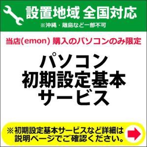 パソコン初期設定基本サービス|emon-shop