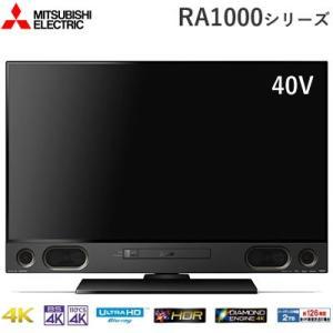 三菱電機 40V型 4K対応 BDレコーダー内蔵 液晶テレビ リアル RA1000 LCD-A40RA1000【260サイズ】|emon-shop