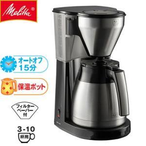 メリタ コーヒーメーカー イージートップサーモ LKT-1001 ブラック【100サイズ】 emon-shop