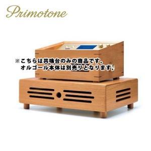 プリモトーン サクラモデル用 オルゴール共鳴台 MBX-R1NW エクシング【160サイズ】 emon-shop