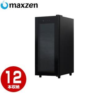 マクスゼン 12本収納 ワインセラー MS-MZ12 ■静穏設計のペルチェ冷却 UVカットミラーガラ...