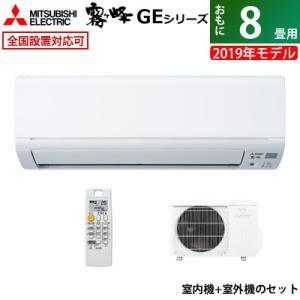 三菱電機 8畳用 2.5kW エアコン 霧ヶ峰 GEシリーズ 2019年モデル MSZ-GE2519-W-SET ピュアホワイト【220サイズ】|emon-shop