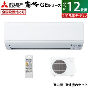 三菱電機 12畳用 3.6kW エアコン 霧ヶ峰 GEシリーズ 2019年モデル MSZ-GE3619-W-SET ピュアホワイト【260サイズ】|emon-shop