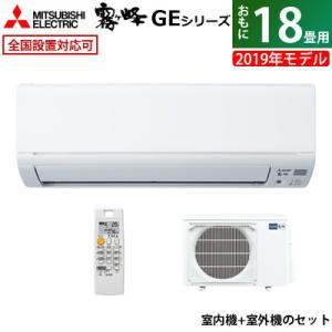 三菱電機 18畳用 5.6kW 200V エアコン 霧ヶ峰 GEシリーズ 2019年モデル MSZ-GE5619S-W-SET ピュアホワイト【260サイズ】|emon-shop