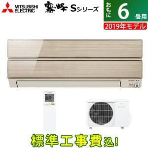【工事費込】 三菱電機 6畳用 2.2kW エアコン 霧ヶ峰 Sシリーズ 2019年モデル MSZ-...