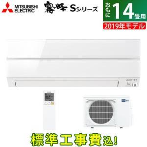 【工事費込】 三菱電機 14畳用 4.0kW 200V エアコン 霧ヶ峰 Sシリーズ 2019年モデ...