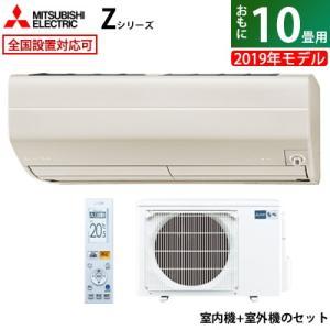 三菱電機 10畳用 2.8kW 200V エアコン 霧ヶ峰 Zシリーズ 2019年モデル MSZ-Z...