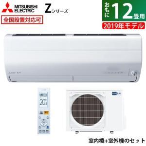 三菱電機 12畳用 3.6kW 200V エアコン 霧ヶ峰 Zシリーズ 2019年モデル MSZ-Z...