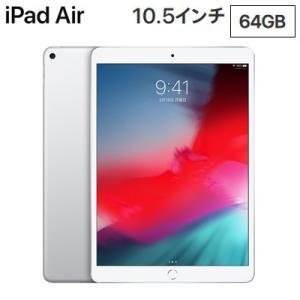 Apple 10.5インチ iPad Air Wi-Fiモデル 64GB MUUK2J/A シルバー Retinaディスプレイ MUUK2JA アップル【80サイズ】|emon-shop