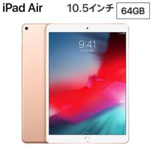 Apple 10.5インチ iPad Air Wi-Fiモデル 64GB MUUL2J/A ゴールド Retinaディスプレイ MUUL2JA アップル【80サイズ】|emon-shop