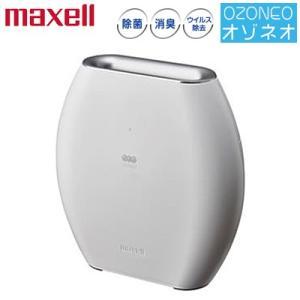 マクセル オゾン除菌消臭器 オゾネオ OZONEO MXAP-AE270-WH ホワイト 除菌 消臭 ウイルス除去【140サイズ】|emon-shop