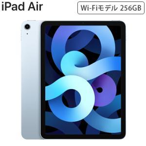 Apple 10.9インチ iPad Air Wi-Fiモデル 256GB 第4世代 MYFY2J/A スカイブルー MYFY2JA Liquid Retinaディスプレイ【80サイズ】|emon-shop