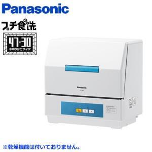 パナソニック 食器洗い機 プチ食洗 NP-TCB4-W 洗浄のみ ※乾燥機能は付いていません【160サイズ】|emon-shop