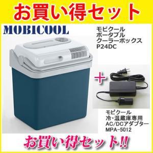 【セット】MOBICOOL ポータブルクーラーボックス 容量24L+AC/DCアダプターセット P24DC-MPA-5012【140サイズ】|emon-shop