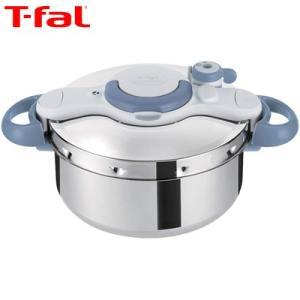 ティファール 4.5L 圧力鍋 ワンタッチ開閉タイプ IH対応 クリプソ ミニット イージー サックスブルー P4620670【100サイズ】|emon-shop