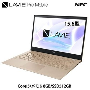 NEC ノートパソコン 13.3型 フルHD Corei7 メモリ8GB SSD512GB LAVIE Pro Mobile PM750/NAB PC-PM750NAG フレアゴールド【100サイズ】|emon-shop