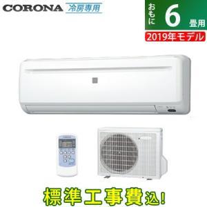 【工事費込】コロナ 6畳用 2.2kW エアコン 冷房専用シリーズ 2019年モデル RC-2219R-W-SET ホワイト RC-2219R-W-ko1【220サイズ】|emon-shop