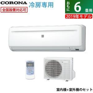 コロナ 6畳用 2.2kW エアコン 冷房専用シリーズ 2019年モデル RC-2219R-W-SET ホワイト RC-2219R-W+RO-2219R【220サイズ】|emon-shop