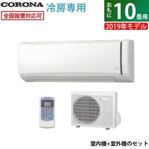 コロナ 10畳用 2.8kW エアコン 冷房専用シリーズ 2019年モデル RC-V2819R-W-SET ホワイト RC-V2819R-W+RO-V2819R【220サイズ】|emon-shop