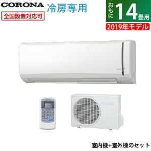 コロナ 14畳用 4.0kW エアコン 冷房専用シリーズ 2019年モデル RC-V4019R-W-SET ホワイト RC-V4019R-W+RO-V4019R【240サイズ】|emon-shop
