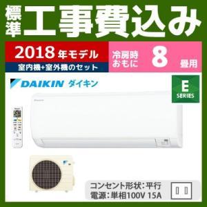 【工事費込】 エアコン ダイキン 8畳用 2.5kW Eシリーズ 2018年モデル S25VTES-W-SET ホワイト S25VTES-W-ko1【260サイズ】|emon-shop