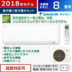 ダイキン 8畳用 2.5kW エアコン Eシリーズ 2018年モデル S25VTES-W-SET ホワイト F25VTES-W + R25VES【260サイズ】|emon-shop
