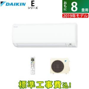 【工事費込】ダイキン 8畳用 2.5kW エアコン Eシリーズ 2019年モデル S25WTES-W-SET ホワイト S25WTES-W-ko1【240サイズ】|emon-shop