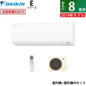 ダイキン 8畳用 2.5kW エアコン Eシリーズ 2019年モデル S25WTES-W-SET ホワイト F25WTES-W + R25WES【240サイズ】|emon-shop