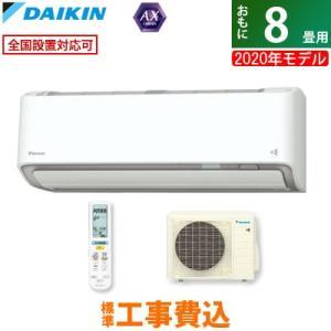 【工事費込】 ダイキン 8畳用 2.5kW エアコン AXシリーズ 2020年モデル S25XTAX...
