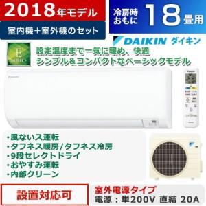 ダイキン 18畳用 5.6kW 200V エアコン Eシリーズ 2018年モデル S56VTEV-W-SET ホワイト F56VTEV-W + R56VEV 室外電源モデル【260サイズ】|emon-shop