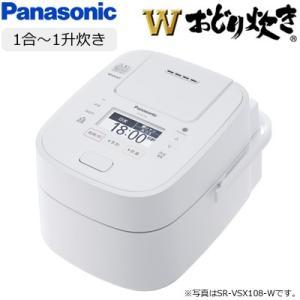 パナソニック 1升炊き スチーム&可変圧力IHジャー炊飯器 Wおどり炊き SR-VSX188-W ホワイト【120サイズ】 emon-shop
