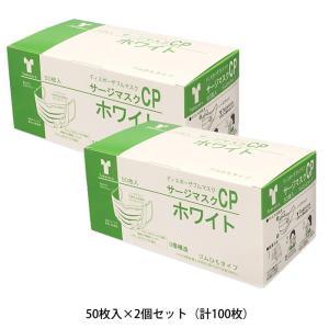【2個セット】竹虎 サージマスクCP ホワイト 9.5cm×17.5cm 50枚入×2個セット(計100枚) レベル1 taketora-076161-2set サージカルマスク【80サイズ】|emon-shop