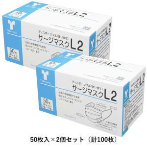 【2個セット】竹虎 サージマスクL2 ホワイト 9.5cm×17.5cm 50枚入×2個セット(計100枚) レベル2 taketora-076261-2set サージカルマスク【80サイズ】|emon-shop