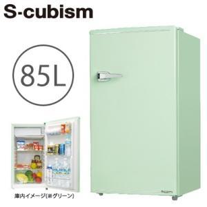 エスキュービズム レトロ冷蔵庫 85L 1ドア 右開き 冷蔵室85L 直冷式 製氷室付き WRD-1085G ライトグリーン S-cubism【200サイズ】 emon-shop