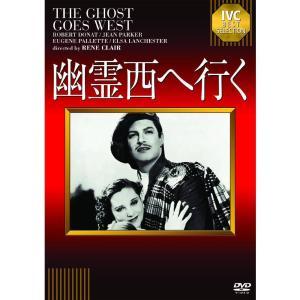 DVD 幽霊西へ行く IVCA-18101同梱不可 IVCベストセレクション 贈り物