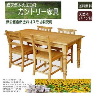 本格派カントリー。天然木ダイニングテーブル5点セット(テーブル幅150cm)ar001set-b(代引不可) emono
