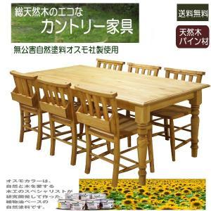 本格派カントリー。天然木ダイニングテーブル7点セット(テーブル幅180cm)ar001set-c(代引不可) emono