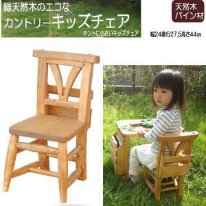 カントリー。パイン総無垢キッズチェア(幅24cm)ar005-2kids-chair(代引不可) emono