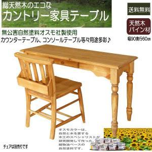 パイン総無垢コンソールテーブル(幅120cm)ar006-1(代引不可) emono